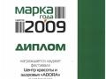 2009_marka