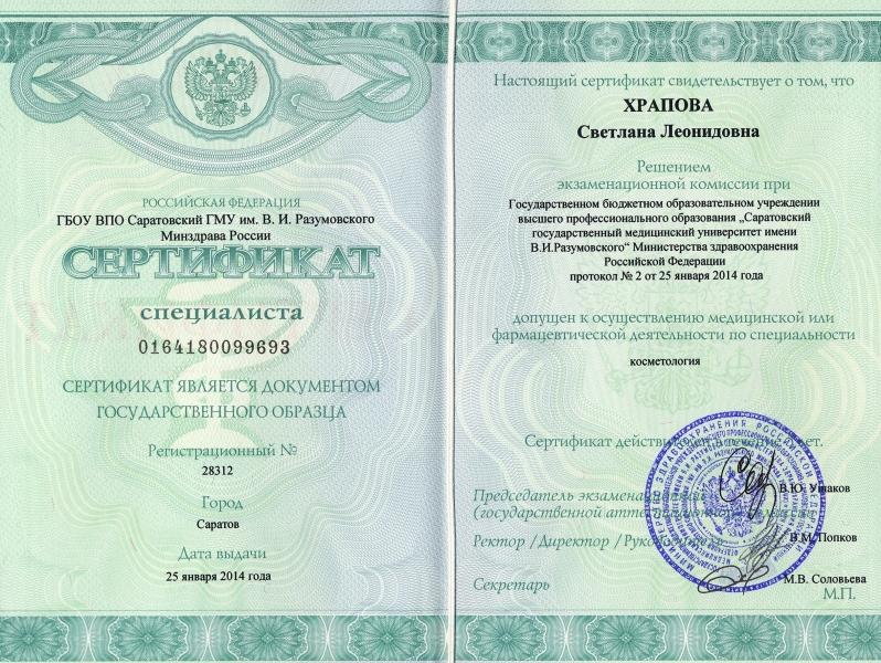 курсы косметолога с медицинским сертификатом