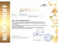 Иванова (1)