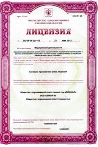 Медицинская лицензия титульный лист