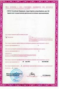 Медицинская лицензия обратная сторона