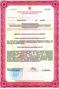 Приложение №1 к медицинской лицензии.