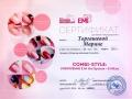 Укрепление E.Mi Gel System Школа ногтевого дизайна